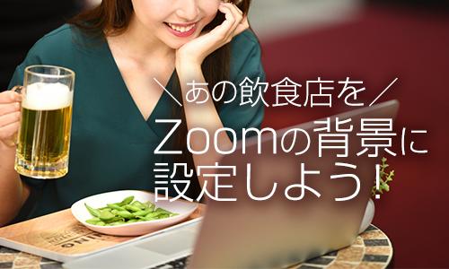 あの飲食店をZoom背景に設定しよう