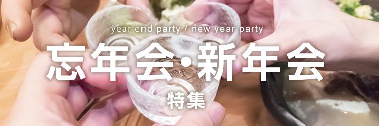 忘年会・新年会