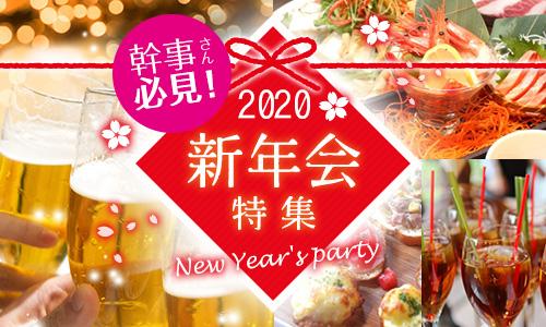 新年会特集